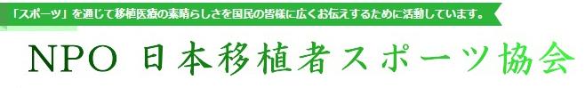 NPO 日本移植者スポーツ協会